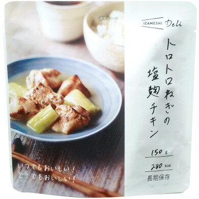 【IZAMESHI Deli】【長期保存食】イザメシデリトロトロねぎの塩麹チキン [635-564] 3年保存