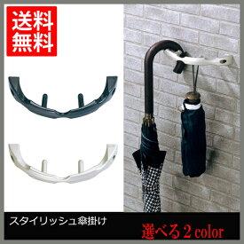 【ACE】 ACV傘掛け-2 壁付け用傘掛け アルミニウム合金製