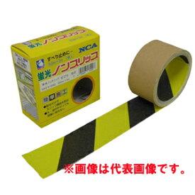【NCA】ノリタケ ノンスリップロール ゼブラタイプ N-0062 50mm×3m