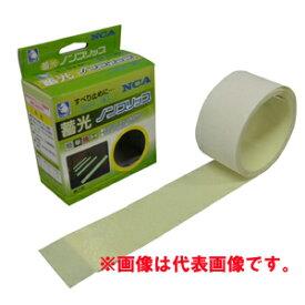 【NCA】ノリタケ ノンスリップロール 蓄光タイプ N-008 50mm×2m 《12巻き入り》ケース売り
