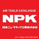 【NPK】【日本ニューマチック工業】AA-3SP チッパ〔30100〕R(丸込)本体 スタンダード型
