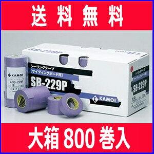 【代引不可】【まとめ買い】 カモイ マスキングテープ No.SB-229P [サイディングボード用] 幅15mm×長さ18M 大箱 (800巻入) シーリングテープ ※こちらの商品はメーカーより直送の為、代引不可