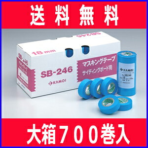 【代引不可】【まとめ買い】 カモイ マスキングテープ No.SB-246 [セルフクリーニングボード用] 幅18mm×長さ18M 大箱 (700巻入) シーリングテープ ※こちらの商品はメーカーより直送の為、代