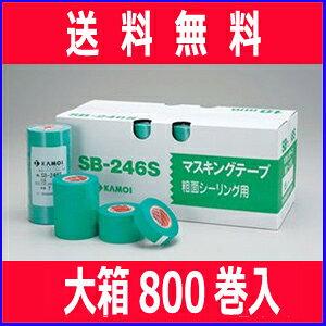 【代引不可】【まとめ買い】 カモイ マスキングテープ No.SB-246S [粗面サイディングボード用] 幅15mm×長さ18M 大箱 (800巻入) シーリングテープ ※こちらの商品はメーカーより直送の為、代引