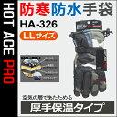 おたふく手袋 防寒防水手袋 HOT ACE PRO HA-326 迷彩 (LL) おたふく 手袋 ホットエースプロ 空気の層であたためる 厚手保温タイプ 暖かく...