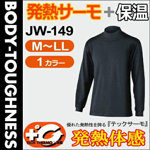 おたふく手袋 JW-149 発熱体感(保温+発熱インナー) テックサーモ ハイネックシャツ ボディータフネス BODY TOUGHNESS ハイネックタイプ 人体の水分に反応して発熱。 長時間持続する暖かさ。 優れた発熱性を誇る「テックサーモ」!