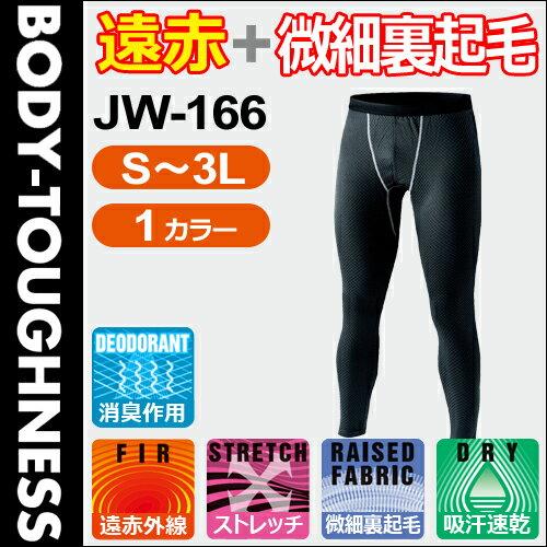 おたふく手袋 JW-166 織柄チェック ロングタイツ 《遠赤加工+裏起毛》 ボディータフネス BODY TOUGHNESS コンプレッションウェア あったか素材で内側からサポート! 動きやすさ、保温性に加え、織柄パターンがデザイン性をプラス!
