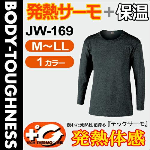 おたふく手袋 JW-169 発熱体感(保温+発熱インナー) テックサーモ インナーシャツ 長袖丸首 ボディータフネス BODY TOUGHNESS 長袖丸首タイプ 人体の水分に反応して発熱。 長時間持続する暖かさ。 優れた発熱性を誇る「テックサーモ」!