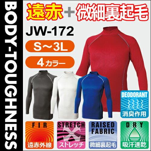 おたふく手袋 JW-172 織柄チェック ハイネックシャツ 《遠赤加工+裏起毛》 ボディータフネス BODY TOUGHNESS コンプレッションウェア あったか素材で内側からサポート! 動きやすさ、保温性に加え、織柄パターンがデザイン性をプラス!