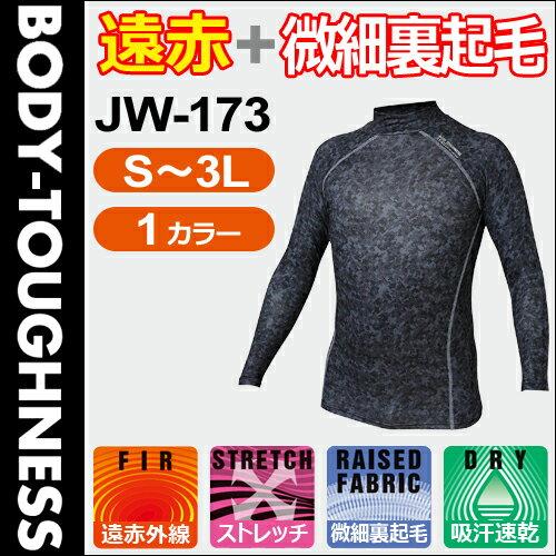 おたふく手袋 JW-173 パワーストレッチ ハイネックシャツ 《遠赤加工+裏起毛》 ボディータフネス BODY TOUGHNESS コンプレッションウェア あったか素材で内側からサポート! スポーティーなステッチライン! 伸縮自在で動きやすさをサポート!