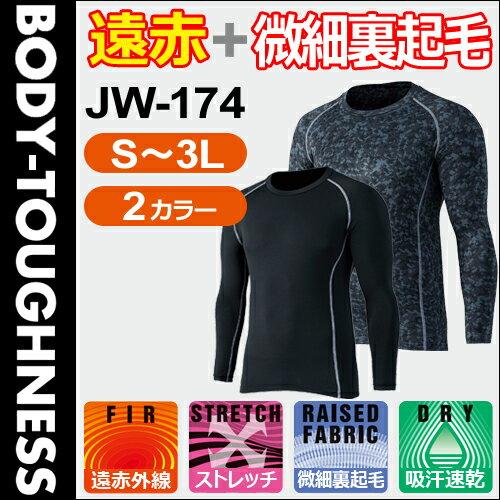 おたふく手袋 JW-174 パワーストレッチ クルーネックシャツ 《遠赤加工+裏起毛》 ボディータフネス BODY TOUGHNESS コンプレッションウェア あったか素材で内側からサポート! スポーティーなステッチライン! 伸縮自在で動きやすさをサポート!
