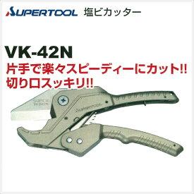 【スーパーツール (SUPER TOOL)】 塩ビカッター VK-42N 片手で楽々スピーディにカット!切れ口すっきり!