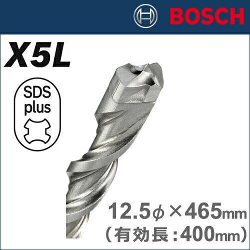 【BOSCH】(ボッシュ) [X5L 125 465] NEW SDSプラスビット X5L 12.5φ×465mm(有効長:400mm) 長寿命と真円を極めた革新的なテクノロジー