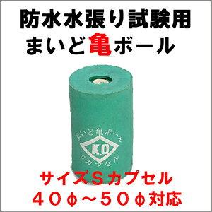 まいど亀ボール Sカプセル 対応:40φ〜50φ