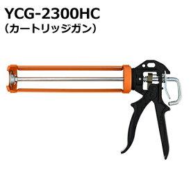 山本製作所 コーキングガン 強力型カートリッジガン YCG-2300HC
