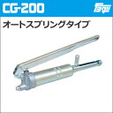 チヨダ(CHIYODA) 注入ポンプ CG-200 (オートスプリングタイプ) ※KS-200同等品 ■KG-32A類似品