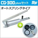 チヨダ(CHIYODA) 注入ポンプ CG-300 plus セット (オートスプリングタイプ) ※KG-330A同等品