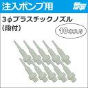 3Φ注入用プラスチックノズル 段付 (10本入り)