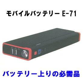 【代引不可】 【フルテック】モバイルバッテリー E-71 バッテリー上りの必需品!!