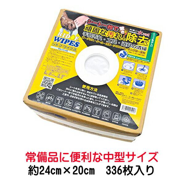 【リドフ ワイプス】 J336(336枚入) 水も石鹸も不要! 頑固な汚れを除去!