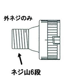 【山本製作所】らくらく65S、65M、750、900用太口フロントキャップ(※太口アダプター使用時に)