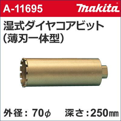 【マキタ makita】 [A-11695] 湿式 ダイヤモンドコアドリルビット (薄刃一体型) 外径:70mmφ