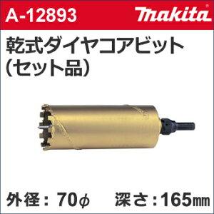 【マキタ makita】 [A-12893] 乾式 ダイヤモンドコアビット セット品 外径:70mmφ 乾式ダイヤモンドコア70(セット品) センタースティック + ダイヤモンドコアビット + コアビットシ