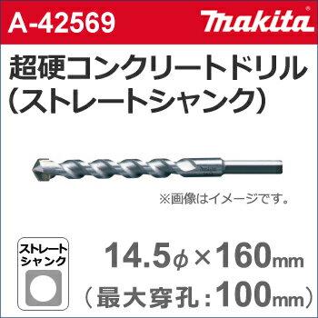 【定形外郵便\160】 【マキタ makita】 [A-42569] 超硬コンクリートドリルビット(ストレートシャンク) 14.5φ×160mm(有効長:100mm) 各種振動ドリル用。コンクリート・石材などの穴あけに。