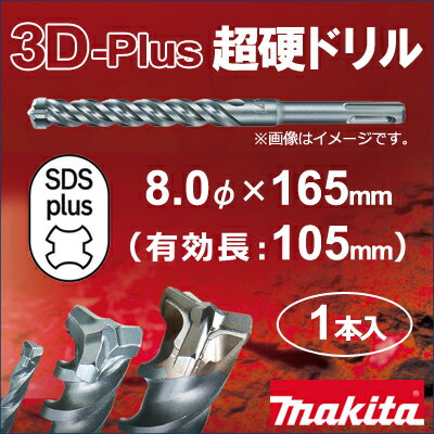 【ネコポスでの発送可】 【マキタ makita】 [A-54352] NEW 3Dプラス超硬ドリルビット(SDSプラスビット) 8.0φ×165mm(有効長:105mm) 【Made in Germany】 3D ビット コンクリート内の鉄筋に強い独自の「立体」先端形状!