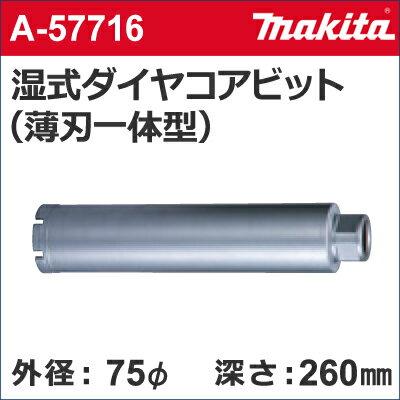 【マキタ makita】 [A-57716] 湿式 ダイヤモンドコアドリルビット (薄刃一体型) 外径:75mmφ