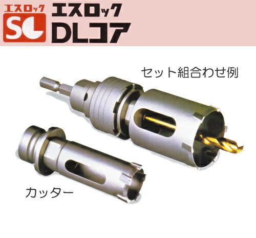 ミヤナガ [SLDL022] S-LOCK DLコアカッター(カッター) 22mm (有効長40mm)