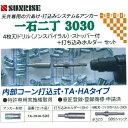 (オ-02) 【サンライズ産業】一石二丁 TA-3030 4枚刃ドリル(ノンスパイラル)・ストッパー付+打ち込みホルダーセ…