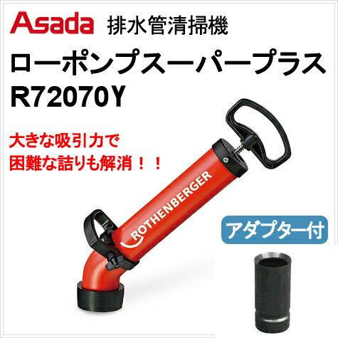 アサダ 排水管清掃機 ローポンプスーパープラス ケース無し/ケースサービス!!(アダプタ付) R72070Y 詰まりをズバッと解決!