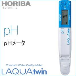 【送料無料】【堀場製作所】HORIBAコンパクト水質計ラクアツインB-712(2点校正)pHメータ