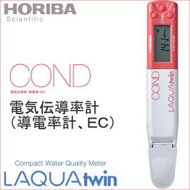 【送料無料】【堀場製作所】HORIBAコンパクト水質計ラクアツインB-771電気伝導率計(導電率計・EC)