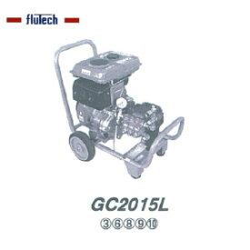 【フルテック】【個人宅配達不可】【代引不可】GC2015L(本体)ガソリンエンジン コンパクトシリーズ  ※こちらの商品はメーカーより直送の為、代引き不可です。