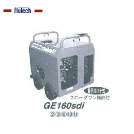 【フルテック】【個人宅配達不可】【代引不可】GE160sdi(10標)ガソリンエンジン 低騒音シリーズ 簡易防音型  ※こちらの商品はメーカーより直送の為、代引き不可です。