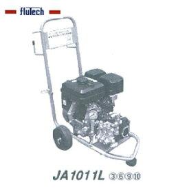 【フルテック】【代引不可】JA1011L(20標)ガソリンエンジン式 ジェットボーイシリーズ  ※こちらの商品はメーカーより直送の為、代引き不可です。