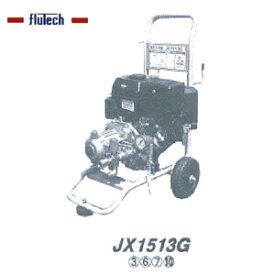【フルテック】【代引不可】JX1513G(本体)ガソリンエンジン式 ジェットボーイシリーズ  ※こちらの商品はメーカーより直送の為、代引き不可です。