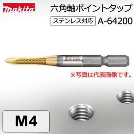 【マキタ makita】 [A-64200] 六角軸ポイントタップ M4 ステンレス対応 ネジ切りやネジ山の修正に。