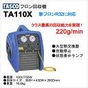(に-5) [No.105] 【TASCO】(タスコジャパン) フロン回収装置 TA110X 新フロンR32に対応!クラス最高の回収能力を実現!220g/min...