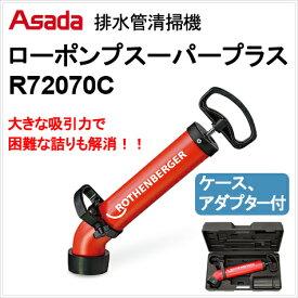 アサダ 排水管清掃機 ローポンプスーパープラス (ケース、アダプタ付) R72070C 詰まりをズバッと解決!