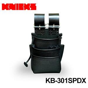 ニックス(knicks) [KB-301SPDX] 自在型チェーンタイプ 総グローブ革 3段腰袋