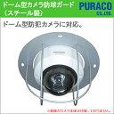 【PURACO】(プラコー) [BDC-1P] ドーム型カメラ防球ガード スピーカーをボールなどから守ります。 (スチール…