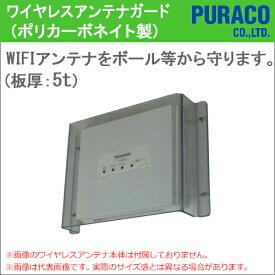 【PURACO】(プラコー) [BWA-11K] ワイヤレスアンテナガード 板厚:5.0t WiFiワイヤレスアンテナの受信機を守る為のガード。 (ポリカーボネイト製)