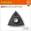[ドイツ] Fein (ファイン) [63806129220] 標準サンディングパッド (アルミバックプレート)  [2枚入り] (マルチマスター/マルチタレン...