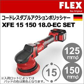 [ドイツ] フレックス (Flex) バッテリー電動 ダブルアクション ポリッシャー Proton Cordless Double (プロトン コードレス ダブル) XFE 15 150 18.0-EC SET [459.542]