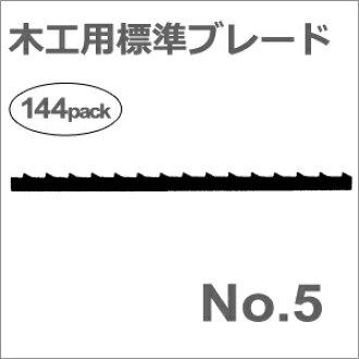 [德国] 华嘉 (华嘉) 切割木叶片系列 (0.38 x 1.20 毫米) 和 1 光泽 [00000605]