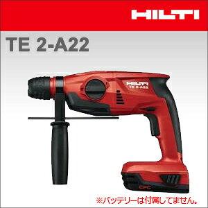 ★P10★ 【HILTI】(ヒルティ) [2034359] コードレス ハンマードリル TE2-A22 【本体のみ】