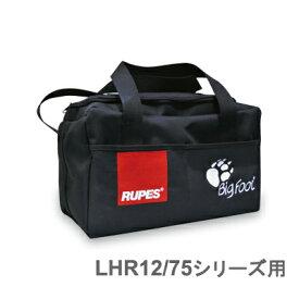 [イタリア] RUPES (ルペス) [9.Z883/BF] LHR12E/75E用 ビッグフットバッグ 『BigFoot』 (ビッグフット)